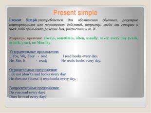 Present simple Present Simpleупотребляется для обозначения обычных, регулярн