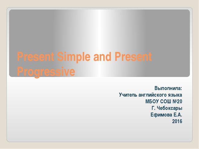 Present Simple and Present Progressive Выполнила: Учитель английского языка М...