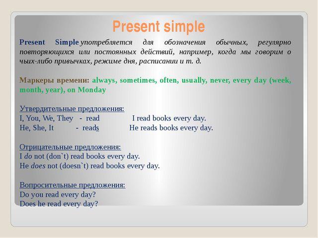 Present simple Present Simpleупотребляется для обозначения обычных, регулярн...