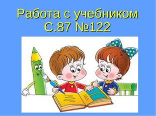 Работа с учебником С.87 №122