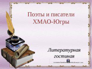 Литературная гостиная Поэты и писатели ХМАО-Югры