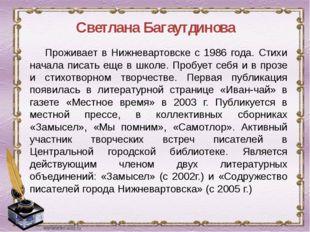 Светлана Багаутдинова Проживает в Нижневартовске с 1986 года. Стихи начала пи