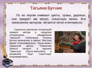 Татьяна Бутник По ее пером оживают цветы, травы, деревья, она придает им ярку