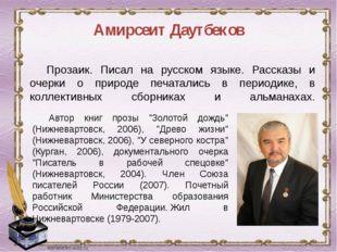 Амирсеит Даутбеков Прозаик. Писал на русском языке. Рассказы и очерки о приро