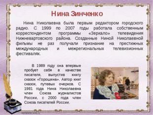 Нина Зинченко Нина Николаевна была первым редактором городского радио. С 1999
