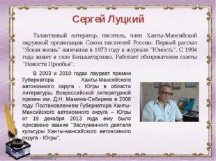 Сергей Луцкий Талантливый литератор, писатель, член Ханты-Мансийской окружной