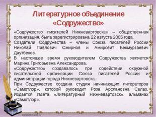 Литературное объединение «Содружество» «Содружество писателей Нижневартовска»