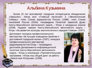 Альбина Кузьмина Более 15 лет возглавляет городское литературное объединение