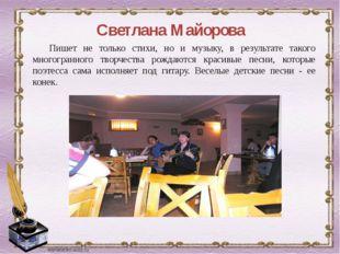Светлана Майорова Пишет не только стихи, но и музыку, в результате такого мно