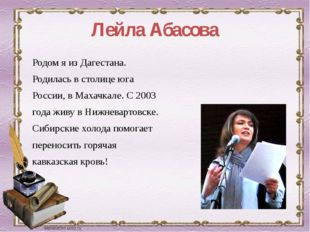 Лейла Абасова Родом я из Дагестана. Родилась в столице юга России, в Махачкал