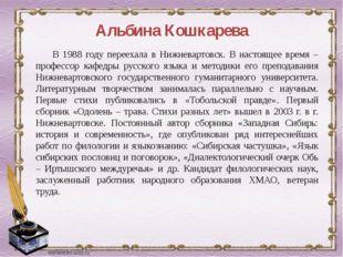 Альбина Кошкарева В 1988 году переехала в Нижневартовск. В настоящее время –