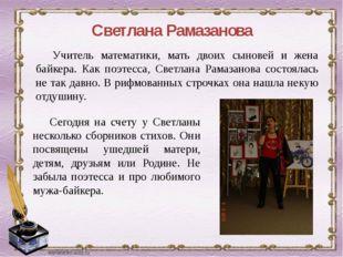 Светлана Рамазанова Учитель математики, мать двоих сыновей и жена байкера. Ка