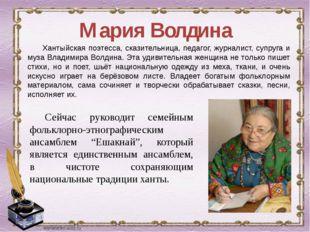 Мария Волдина Хантыйская поэтесса, сказительница, педагог, журналист, супруга