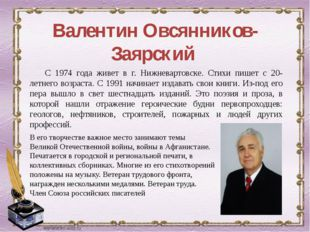 Валентин Овсянников-Заярский С 1974 года живет в г. Нижневартовске. Стихи пиш