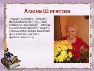 Амина Шигапова Родилась в Башкирии. Приехала в Нижневартовск в 1977 году. Нач