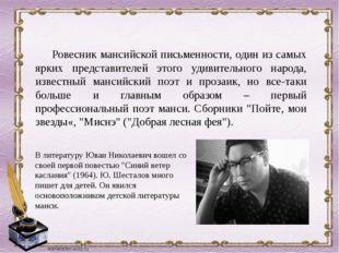 Юван Шеста́лов Ровесник мансийской письменности, один из самых ярких представ