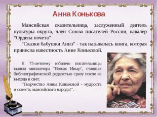 Анна Конькова Мансийская сказительница, заслуженный деятель культуры округа,