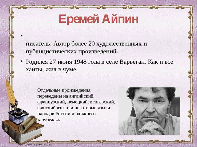 Еремей Айпин Еремей Данилович А́йпин (р. 1948) — хантыйский писатель. Автор б...