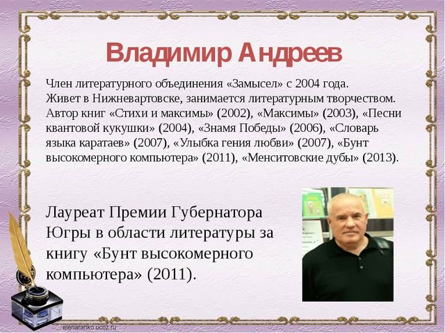 Владимир Андреев Член литературного объединения «Замысел» с 2004 года. Живет...
