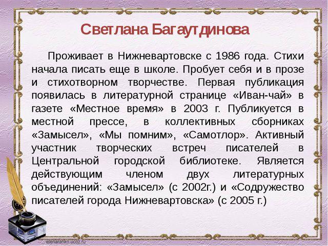 Светлана Багаутдинова Проживает в Нижневартовске с 1986 года. Стихи начала пи...