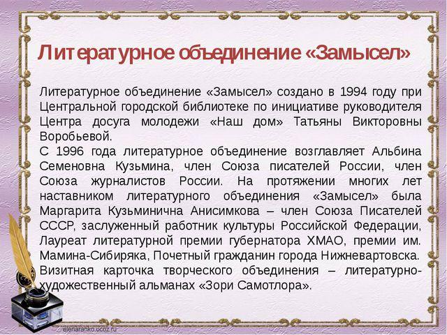 Литературное объединение «Замысел» Литературное объединение «Замысел» создано...