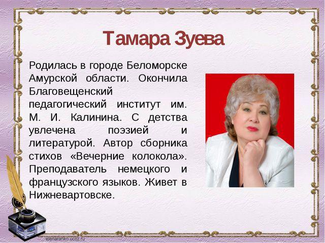 Тамара Зуева Родилась в городе Беломорске Амурской области. Окончила Благовещ...