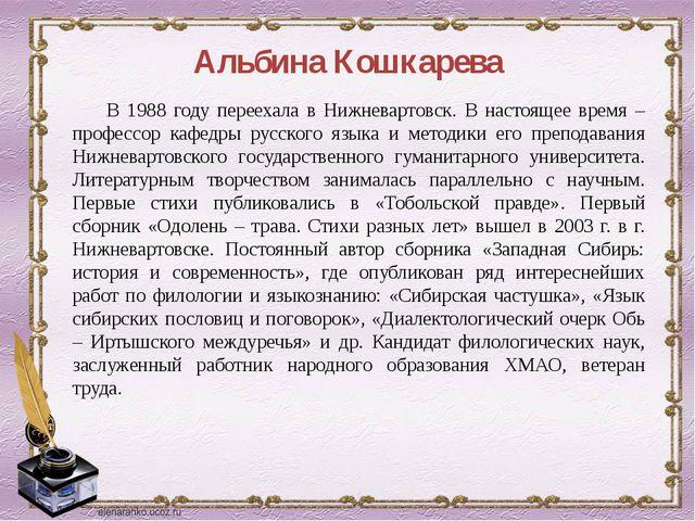 Альбина Кошкарева В 1988 году переехала в Нижневартовск. В настоящее время –...