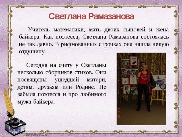 Светлана Рамазанова Учитель математики, мать двоих сыновей и жена байкера. Ка...