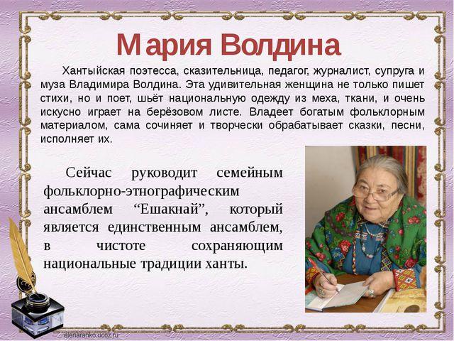 Мария Волдина Хантыйская поэтесса, сказительница, педагог, журналист, супруга...