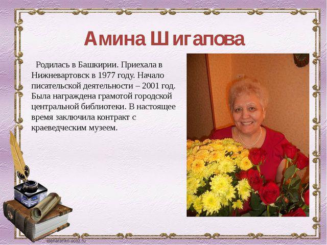 Амина Шигапова Родилась в Башкирии. Приехала в Нижневартовск в 1977 году. Нач...