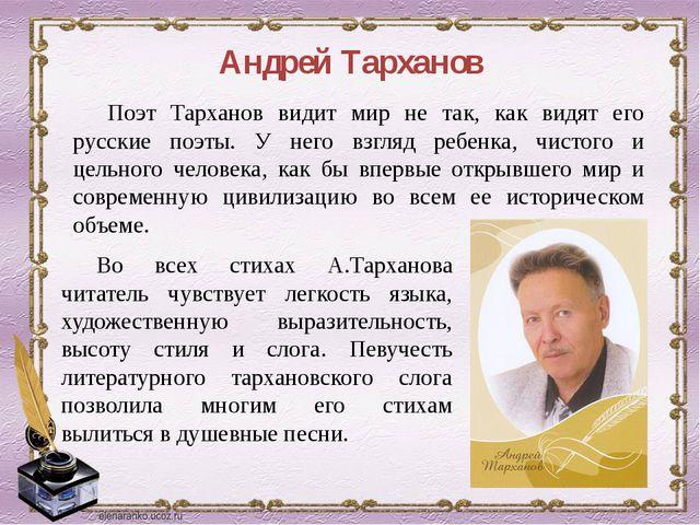 Андрей Тарханов Поэт Тарханов видит мир не так, как видят его русские поэты....
