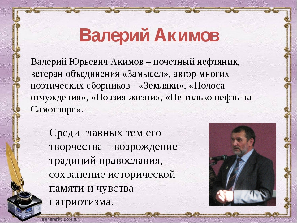Валерий Акимов Валерий Юрьевич Акимов – почётный нефтяник, ветеран объединени...