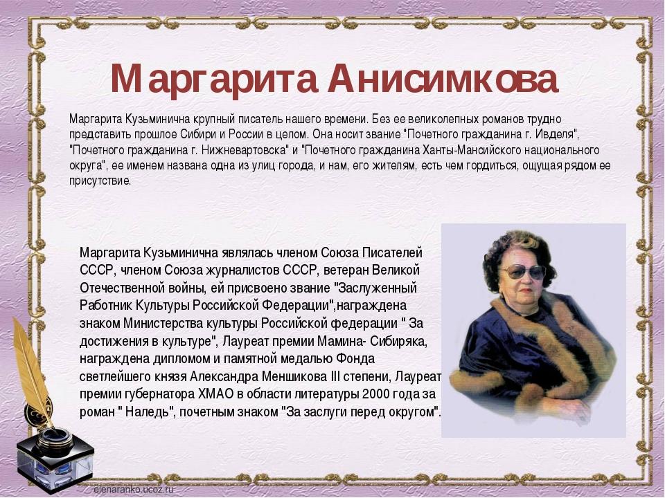 Маргарита Анисимкова Маргарита Кузьминична крупный писатель нашего времени. Б...