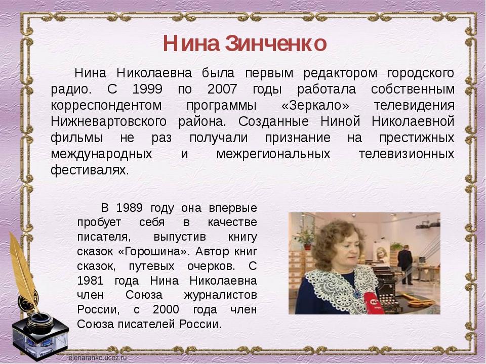 Нина Зинченко Нина Николаевна была первым редактором городского радио. С 1999...