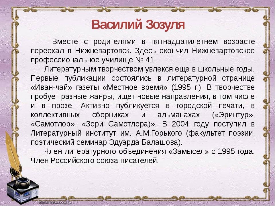 Василий Зозуля  Вместе с родителями в пятнадцатилетнем возрасте переехал в Н...