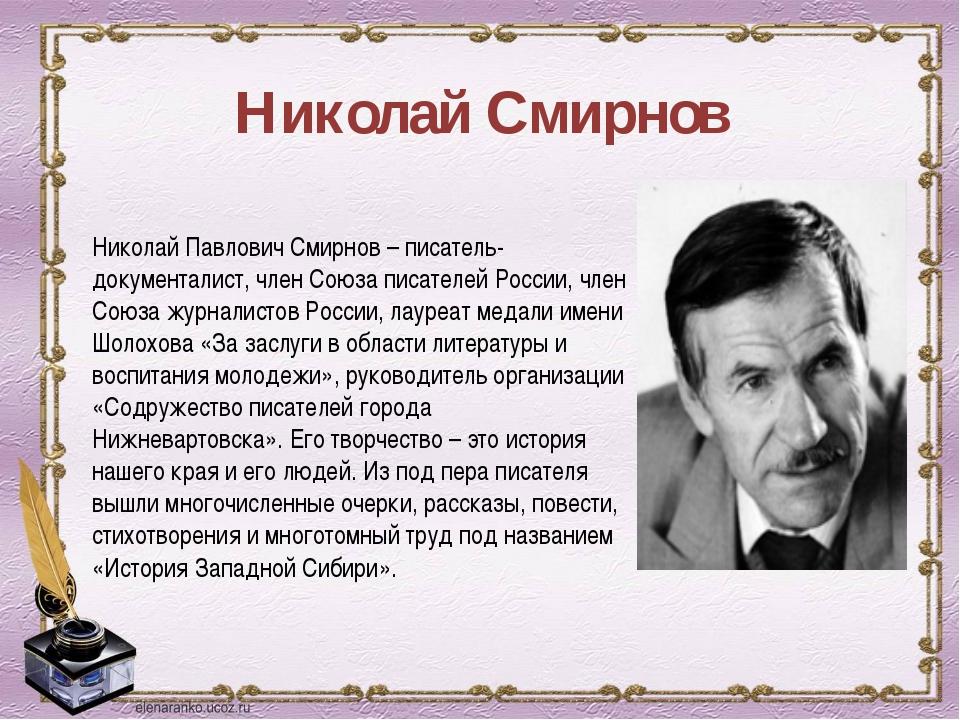 Николай Смирнов Николай Павлович Смирнов – писатель-документалист, член Союза...