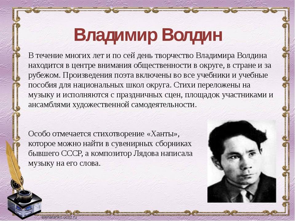 Владимир Волдин Особо отмечается стихотворение «Ханты», которое можно найти в...
