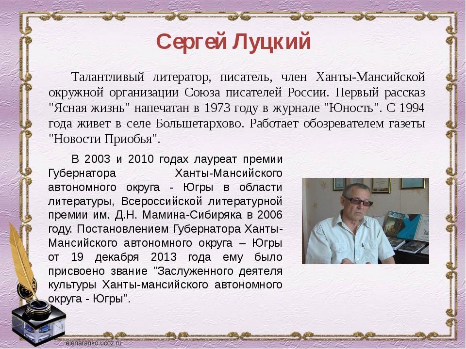 Сергей Луцкий Талантливый литератор, писатель, член Ханты-Мансийской окружной...
