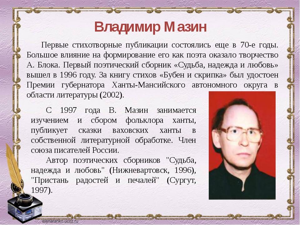 Владимир Мазин Первые стихотворные публикации состоялись еще в 70-е годы. Бол...
