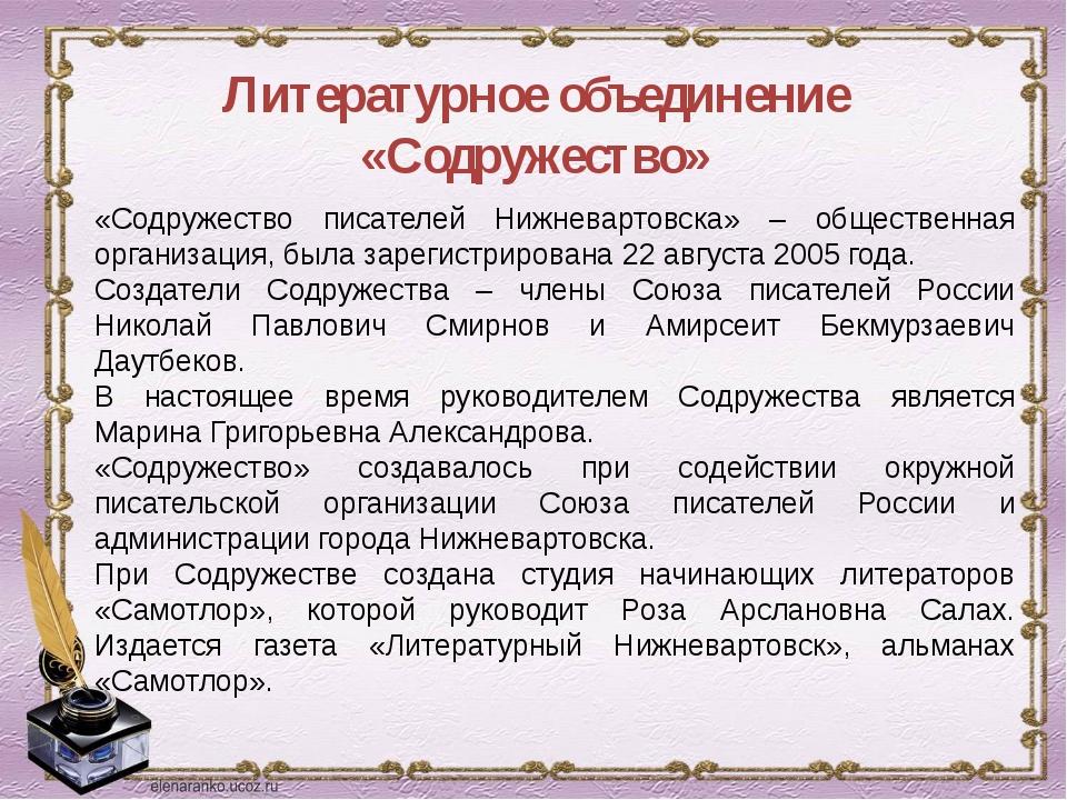 Литературное объединение «Содружество» «Содружество писателей Нижневартовска»...