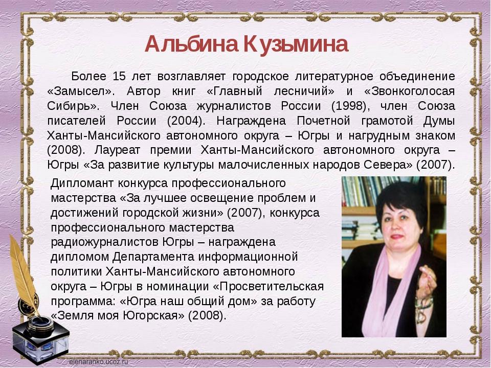 Альбина Кузьмина Более 15 лет возглавляет городское литературное объединение...