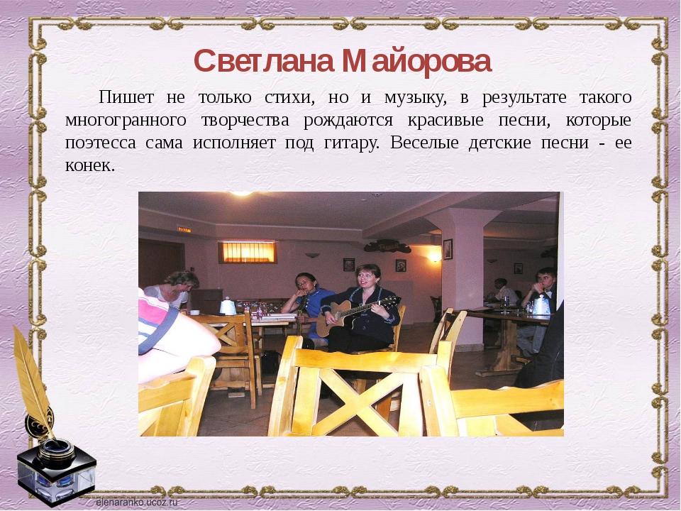 Светлана Майорова Пишет не только стихи, но и музыку, в результате такого мно...