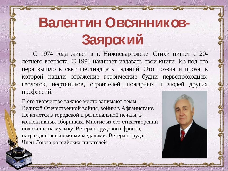 Валентин Овсянников-Заярский С 1974 года живет в г. Нижневартовске. Стихи пиш...