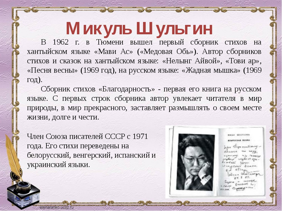 Микуль Шульгин В 1962 г. в Тюмени вышел первый сборник стихов на хантыйском я...