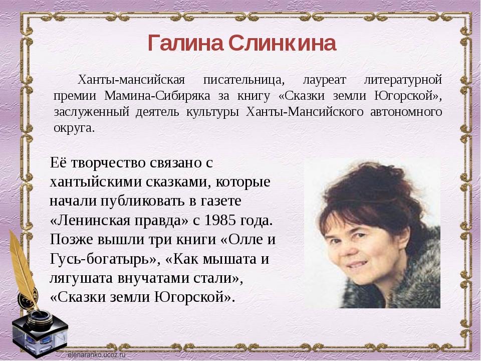 Галина Слинкина Ханты-мансийская писательница, лауреат литературной премии Ма...