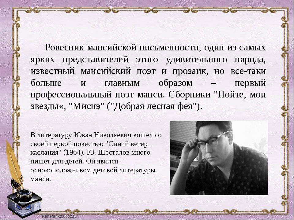 Юван Шеста́лов Ровесник мансийской письменности, один из самых ярких представ...