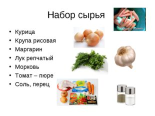 Набор сырья Курица Крупа рисовая Маргарин Лук репчатый Морковь Томат – пюре С