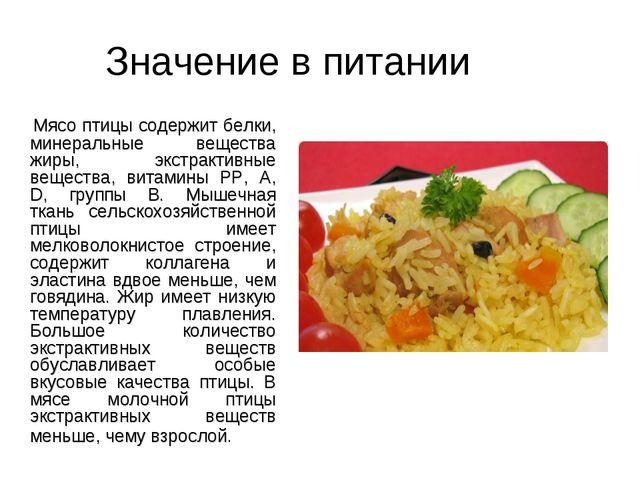 Значение в питании Мясо птицы содержит белки, минеральные вещества жиры, экст...
