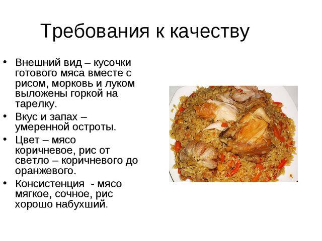 Требования к качеству Внешний вид – кусочки готового мяса вместе с рисом, мор...