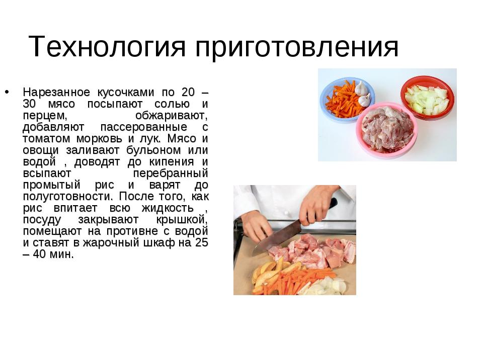 Технология приготовления Нарезанное кусочками по 20 – 30 мясо посыпают солью...